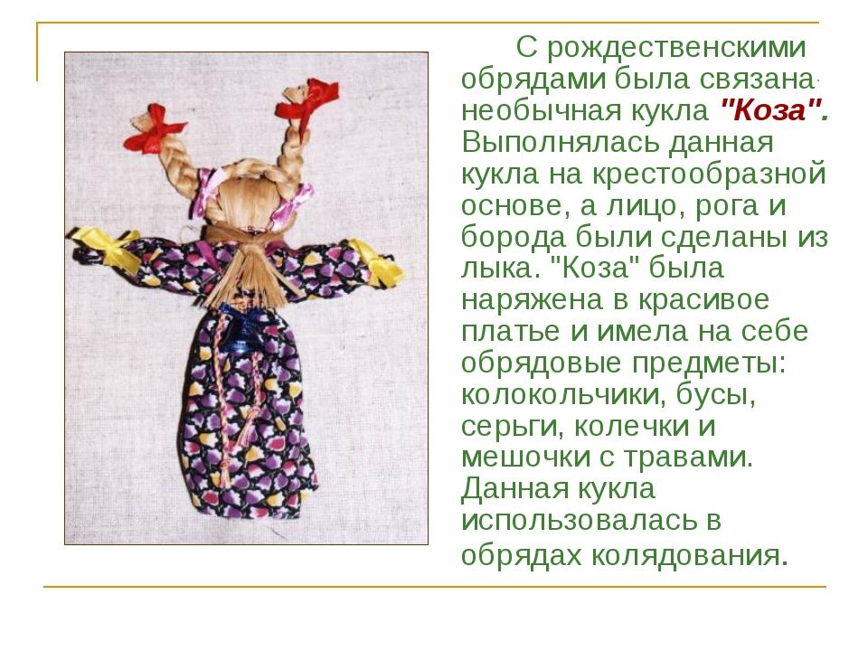 """С рождественскими обрядами была связана необычная кукла """"Коза"""". Выполнялась..."""
