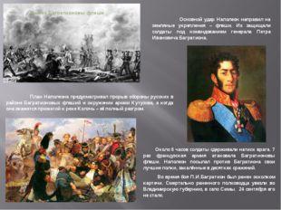 Основной удар Наполеон направил на земляные укрепления – флеши. Их защищали
