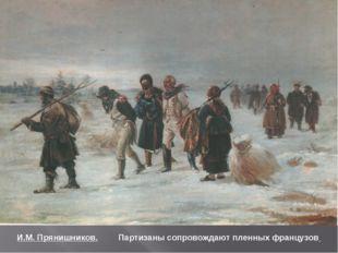 И.М. Прянишников. Партизаны сопровождают пленных французов
