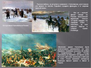 Отступление Наполеона из России. Вот он – жалкий финал похода на Россию. Беск