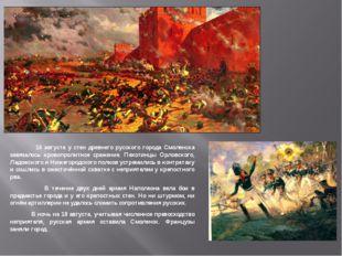 16 августа у стен древнего русского города Смоленска завязалось кровопролитн