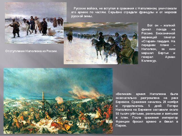 Отступление Наполеона из России. Вот он – жалкий финал похода на Россию. Беск...