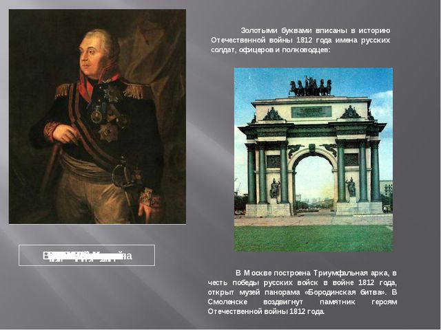 Золотыми буквами вписаны в историю Отечественной войны 1812 года имена русск...