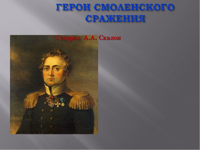 Генерал А.А. Скалон