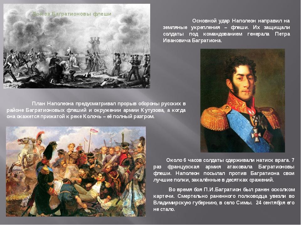 Основной удар Наполеон направил на земляные укрепления – флеши. Их защищали...