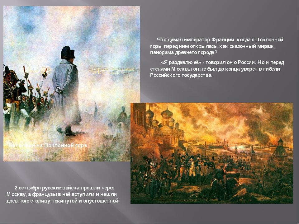 Наполеон на Поклонной горе Что думал император Франции, когда с Поклонной гор...