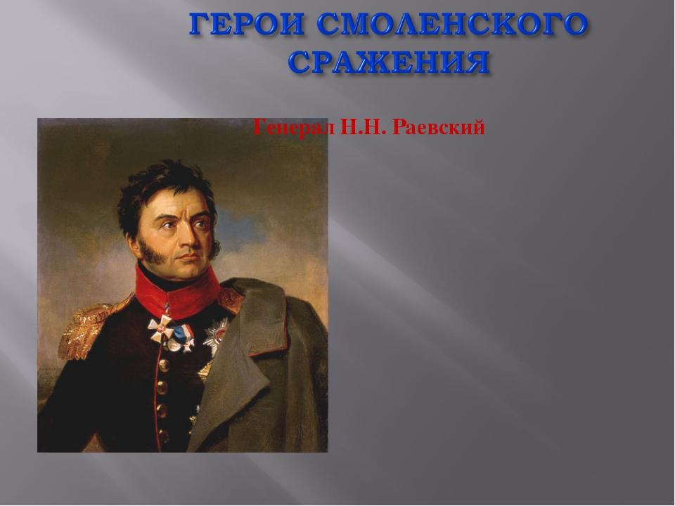 Генерал Н.Н. Раевский