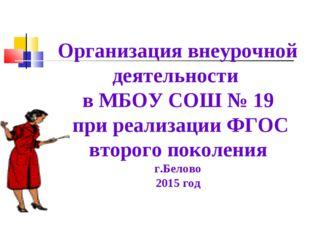 Организация внеурочной деятельности в МБОУ СОШ № 19 при реализации ФГОС второ