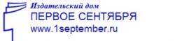 http://www.journal.edusite.ru/images/p84_111cty.jpg
