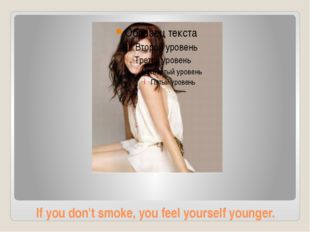 If you don't smoke, you feel yourself younger.