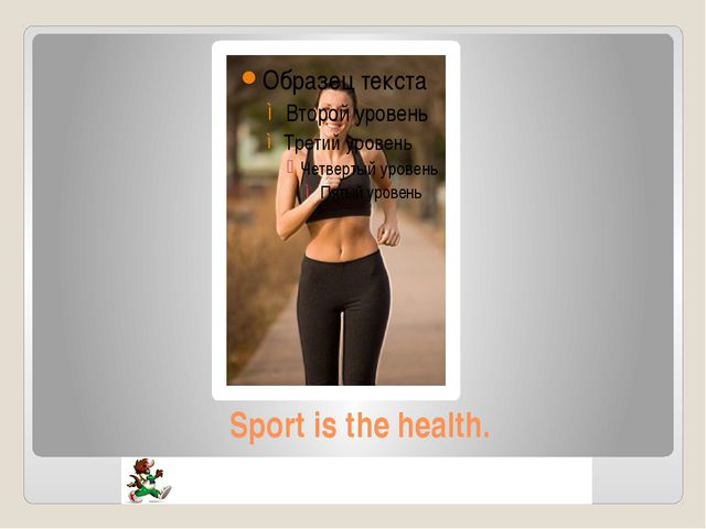 Sport is the health.