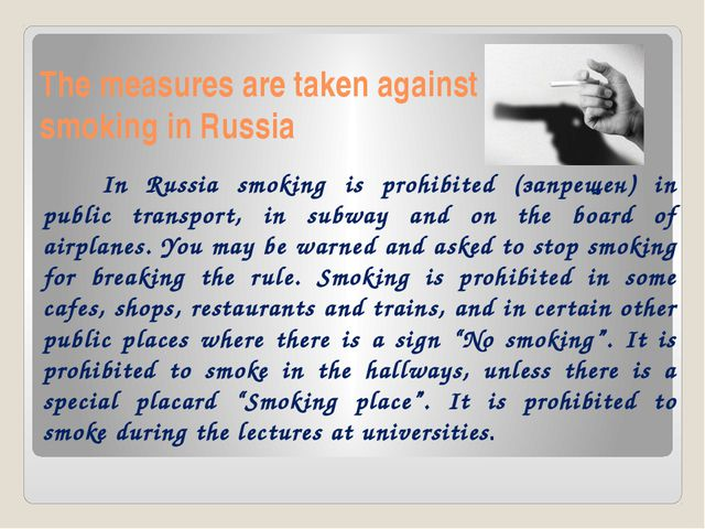 The measures are taken against smoking in Russia In Russia smoking is prohibi...