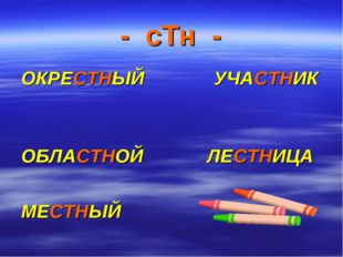 - сТн - ОКРЕСТНЫЙ УЧАСТНИК ОБЛАСТНОЙ ЛЕСТНИЦА МЕСТНЫЙ