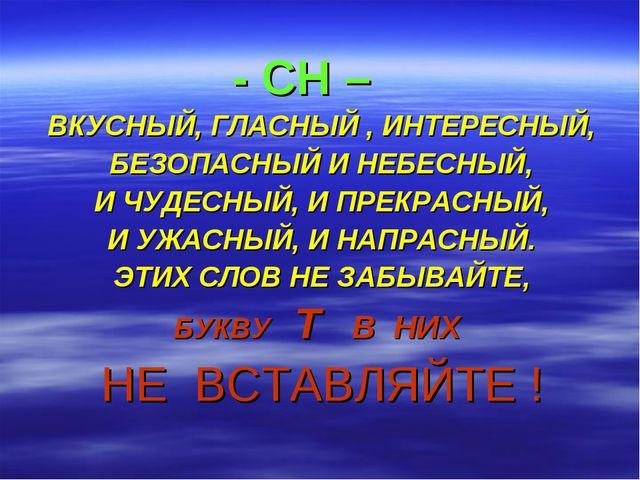 - СН – ВКУСНЫЙ, ГЛАСНЫЙ , ИНТЕРЕСНЫЙ, БЕЗОПАСНЫЙ И НЕБЕСНЫЙ, И ЧУДЕСНЫЙ, И П...