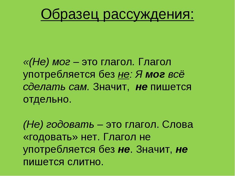 Образец рассуждения: «(Не) мог – это глагол. Глагол употребляется без не: Я м...