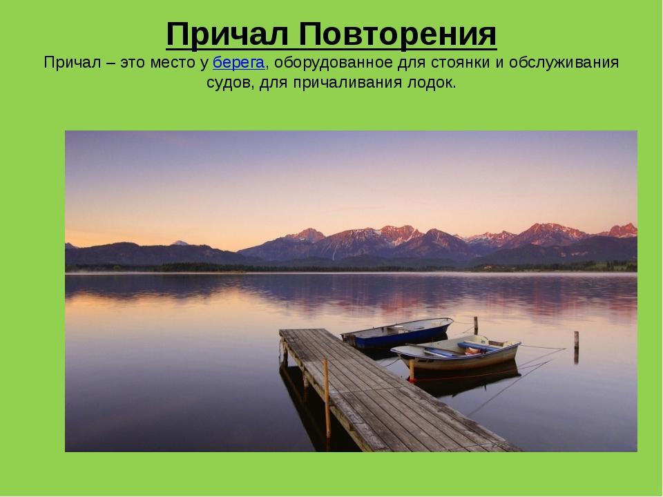 Причал Повторения Причал – это место у берега, оборудованное для стоянки и об...