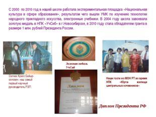 С 2000 по 2010 год в нашей школе работала экспериментальная площадка «Национ