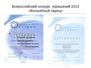 Всероссийский конкурс украшений 2013 «Волшебный ларец»