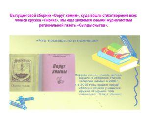 Выпущен свой сборник «Ооруг хемим», куда вошли стихотворения всех членов кру