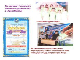 Мы- участники 1-го зонального слета юных журналистов- 2012 в с.Кызыл-Мажалык