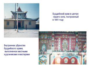 Буддийский храм в центре нашего села, построенный в 1991 году Внутреннее убр