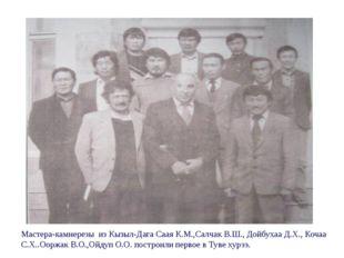 Мастера-камнерезы из Кызыл-Дага Саая К.М.,Салчак В.Ш., Дойбухаа Д.Х., Кочаа