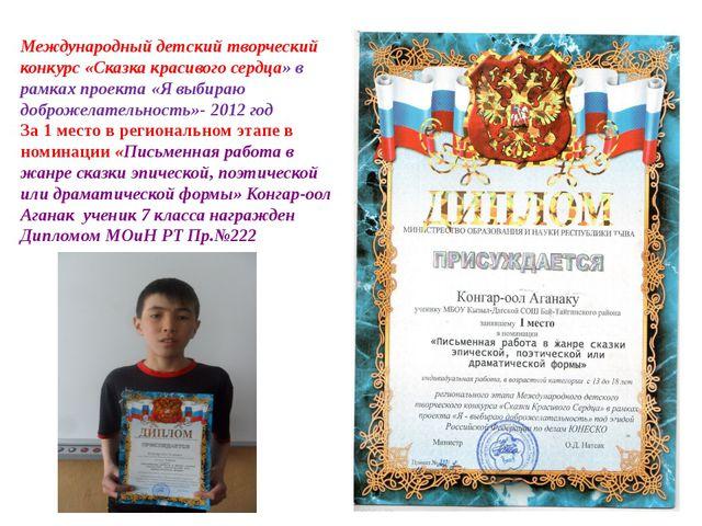Международный детский творческий конкурс «Сказка красивого сердца» в рамках...