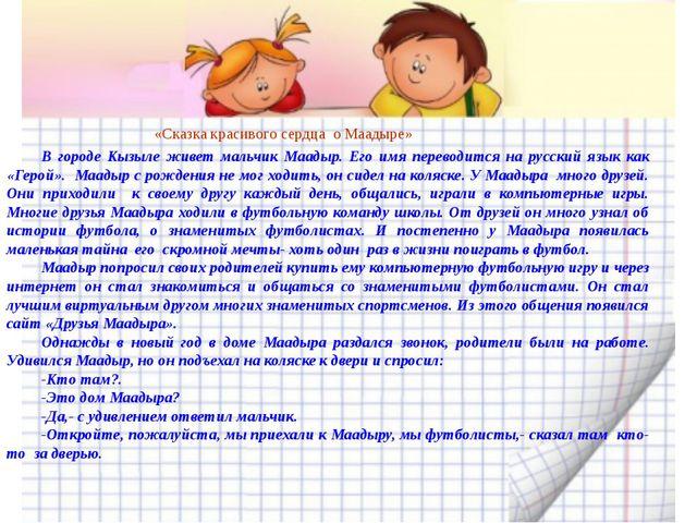 «Сказка красивого сердца о Маадыре» В городе Кызыле живет мальчик Маадыр. Ег...