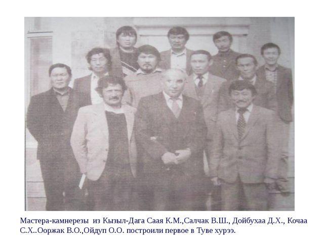 Мастера-камнерезы из Кызыл-Дага Саая К.М.,Салчак В.Ш., Дойбухаа Д.Х., Кочаа...
