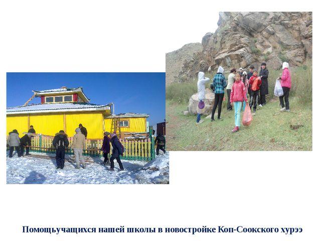 Помощьучащихся нашей школы в новостройке Коп-Соокского хурээ