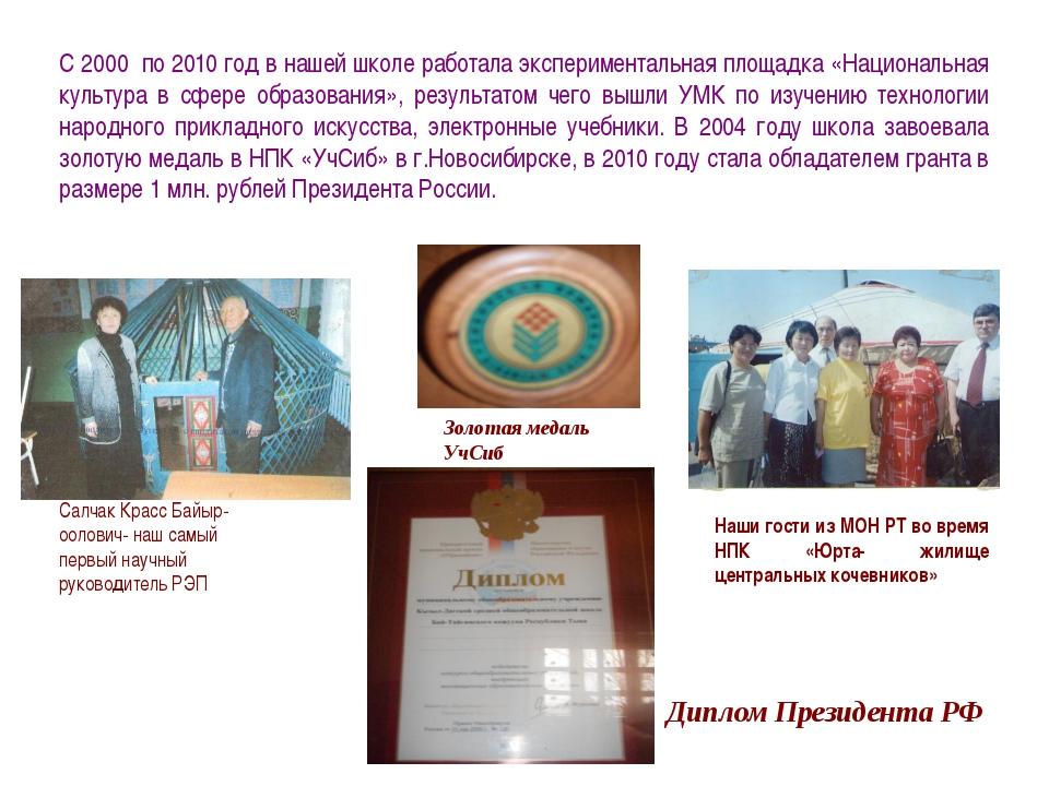 С 2000 по 2010 год в нашей школе работала экспериментальная площадка «Национ...