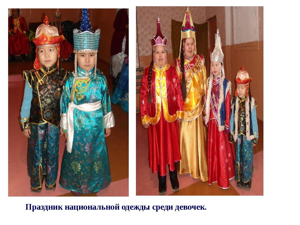 Праздник национальной одежды среди девочек.