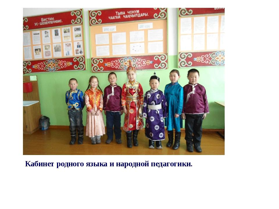 Кабинет родного языка и народной педагогики.
