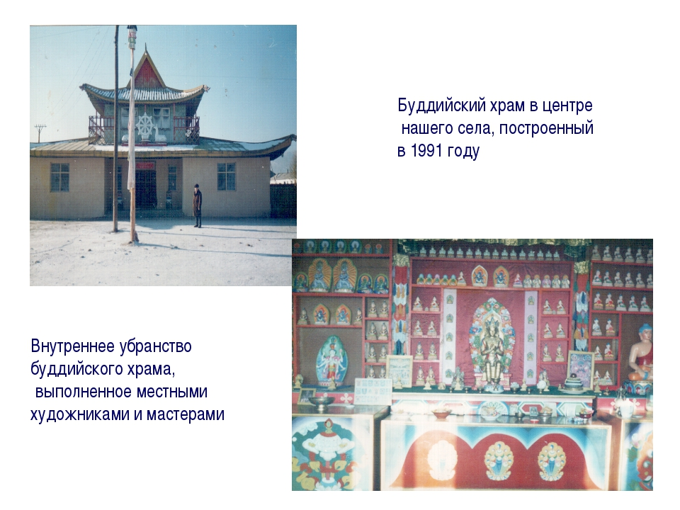 Буддийский храм в центре нашего села, построенный в 1991 году Внутреннее убр...