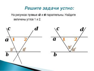 Решите задачи устно: На рисунках прямые а и в параллельны. Найдите величины у