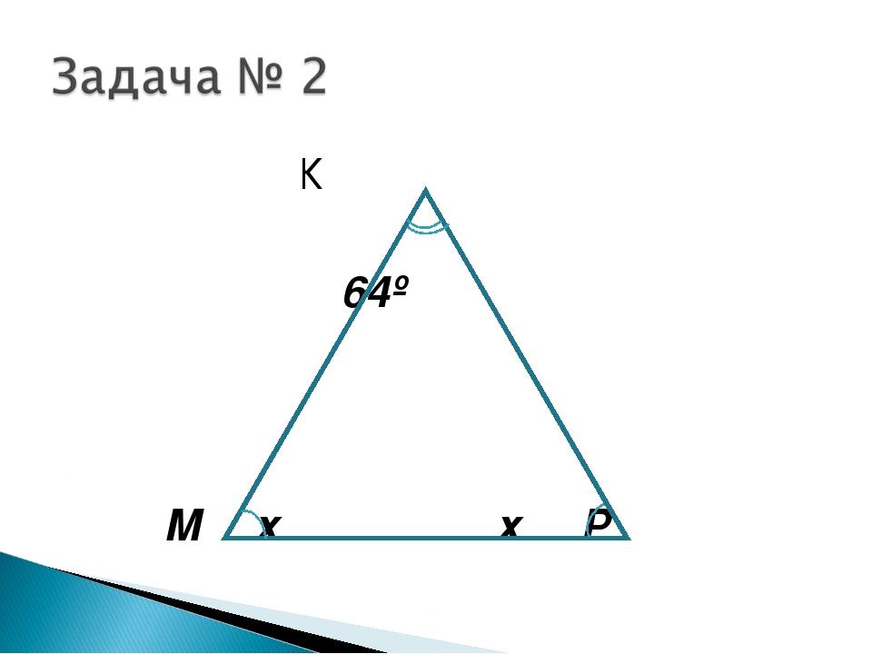 К 64º М х х Р