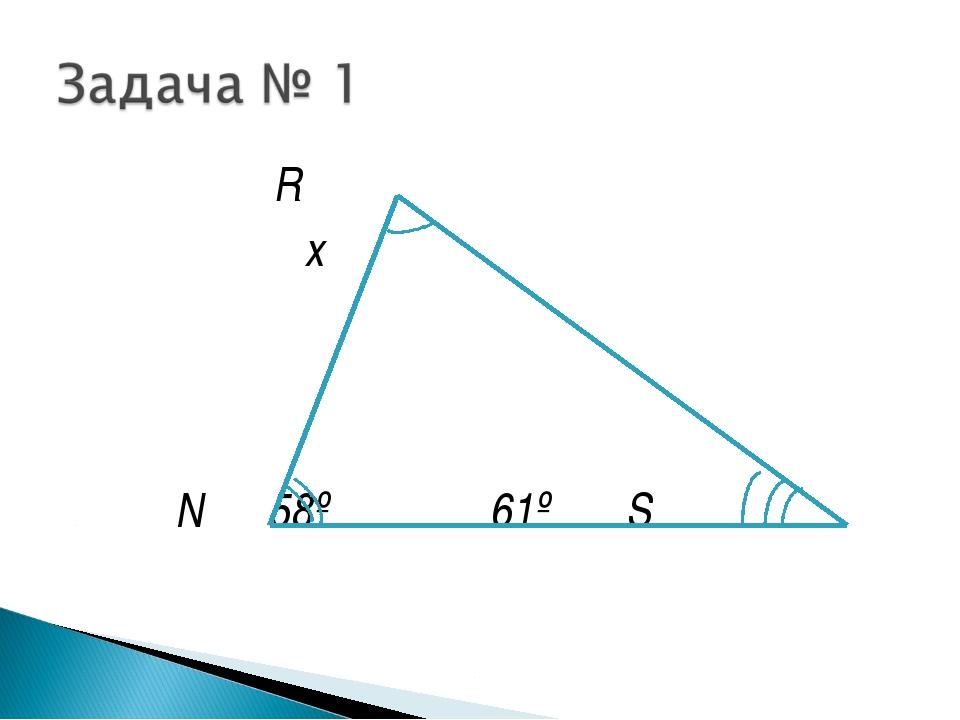 R х N 58º 61º S