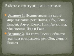 Задание 1. Подписываем на карте мира название рек: Волга, Обь, Лена, Енисей,