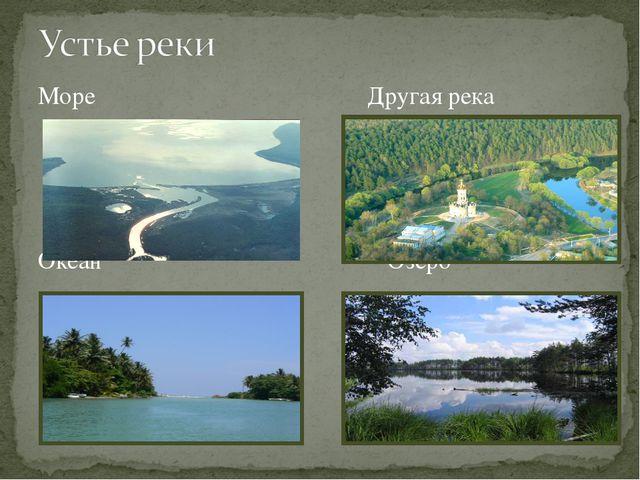 Море Другая река Океан Озеро