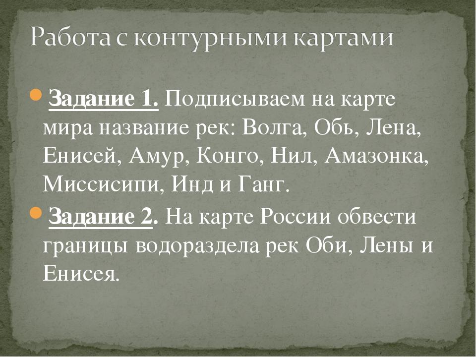 Задание 1. Подписываем на карте мира название рек: Волга, Обь, Лена, Енисей,...