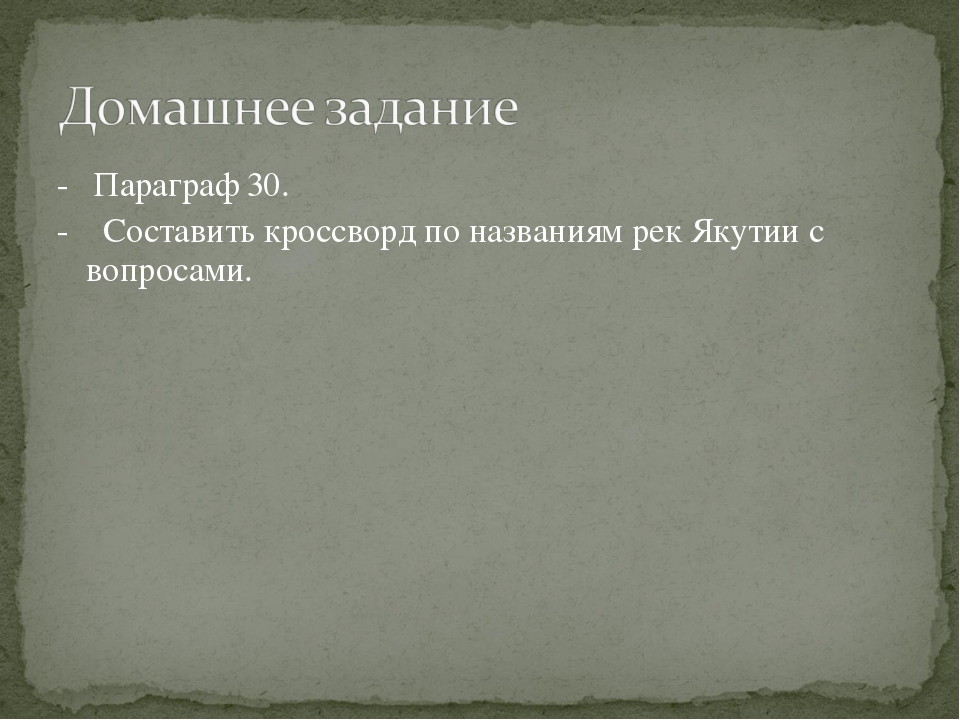 - Параграф 30. - Составить кроссворд по названиям рек Якутии с вопросами.