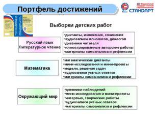 Портфель достижений Выборки детских работ Русский язык Литературное чтение ди