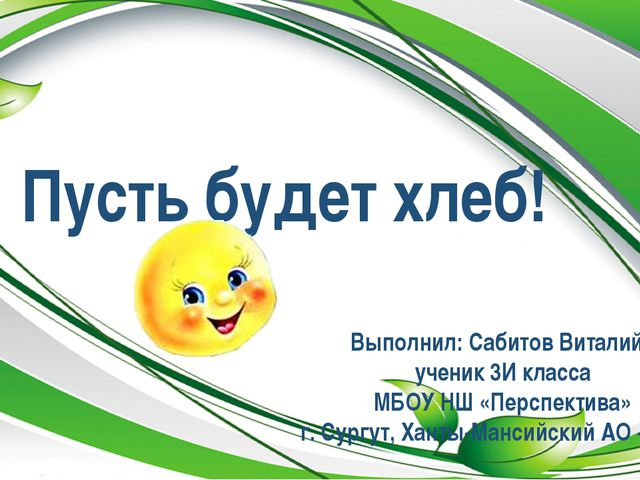 Выполнил: Сабитов Виталий, ученик 3И класса МБОУ НШ «Перспектива» г. Сургут,...