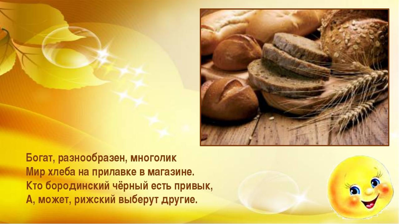 Богат, разнообразен, многолик Мир хлеба на прилавке в магазине. Кто бородинск...