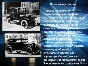 Первые автомеханики появились ещё в середине XVIII века в странах, где ранее