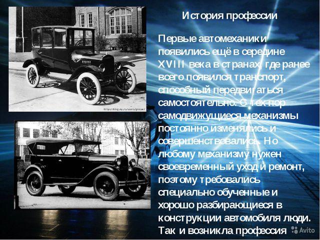 Первые автомеханики появились ещё в середине XVIII века в странах, где ранее...