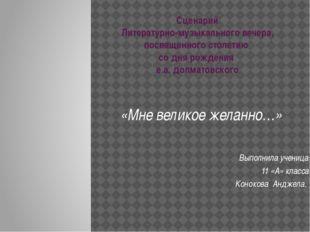 Сценарий Литературно-музыкального вечера, посвященного столетию со дня рожден