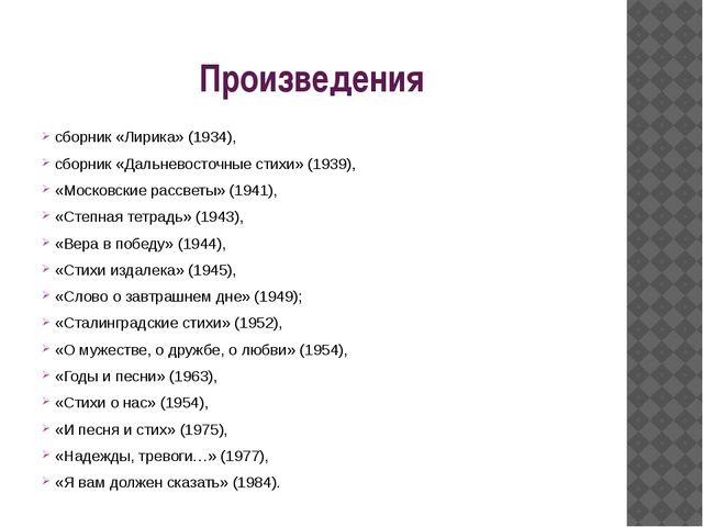 Произведения сборник «Лирика» (1934), сборник «Дальневосточные стихи» (1939),...