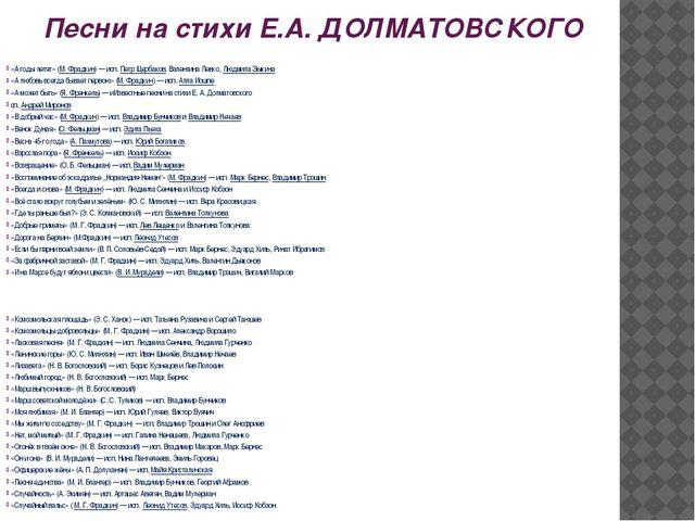 «А годы летят» (М. Фрадкин)— исп.Петр Щербаков, Валентина Левко,Людмила З...