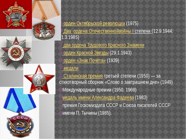Награды и премии орден Октябрьской революции(1975) Два ордена Отечественно...